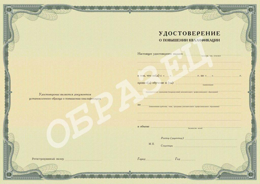 Прохождение повышения квалификации для сертификата медработникам